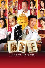 Nonton film King of Mahjong (2015) terbaru