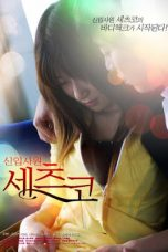 Nonton film The Secret Lips Which Provoke It (2004) terbaru