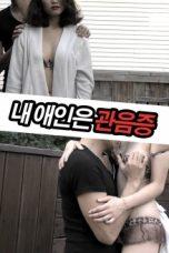 Nonton film My Lover is A Voyeur (2012) terbaru
