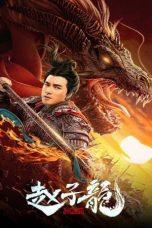 Nonton film God of War: Zhao Zilong (2020) terbaru