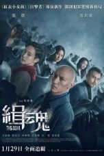 Nonton film The Soul (Ji hun) (2021) terbaru