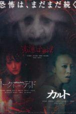 Nonton film The Crone (2013) terbaru